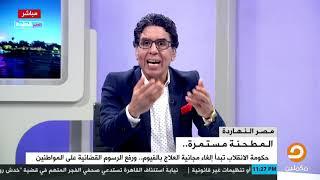 Download Video وزير التموين خطة لتحديد سعر الرغيف بـ 55 قرش و 75 جنيه للمواطن شهرياً.. محمد ناصر: يا فُجّر! MP3 3GP MP4