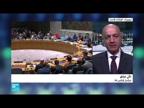 انقسام دولي في مجلس الأمن بشأن ليبيا  - نشر قبل 2 ساعة