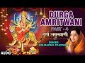 DURGA AMRITWANI in Parts, Part 4 by ANURADHA PAUDWAL I AUDIO SONG ART TRACK