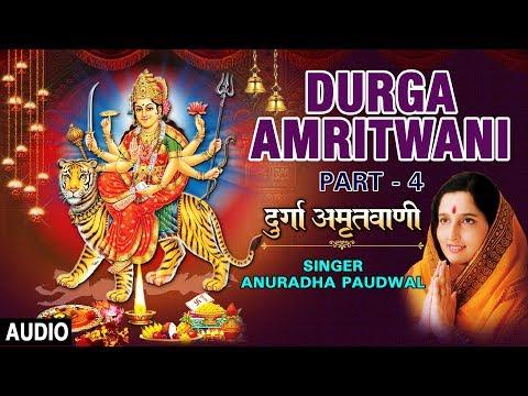 DURGA AMRITWANI In Parts, Part 4 By ANURADHA PAUDWAL I AUDIO SONG ART TRACK