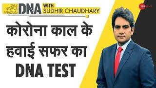 Gambar cover DNA: कोरोना काल के हवाई सफर का DNA TEST | Sudhir Chaudhary | Air Travel | Analysis | Lockdown
