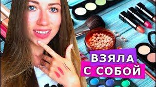 Моя косметика ВЗЯЛА С СОБОЙ на Крит - Бьюти Селфи видео | Elli Di Online