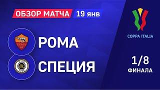 Рома Специя 2 4 Кубок Италии 1 8 финала Обзор матча все голы и удаления