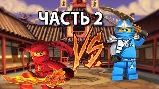 Мультфильм лего ниндзяго мастера кружитцу. Лего анимация эпизод на русском. Видео для детей.