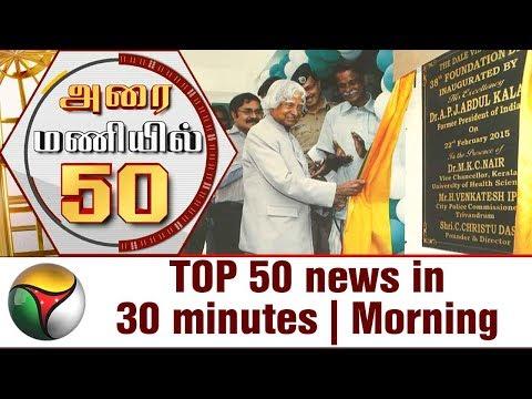 Top 50 News in 30 Minutes | Morning | 21/07/2017 | Puthiya Thalaimurai TV
