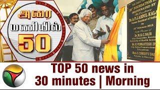 TOP 50 news in 30 minutes   Morning 21-07-2017 Puthiya Thalaimurai TV News