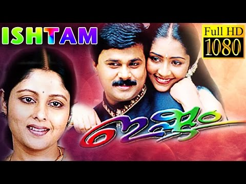 Ishtam | Dileep, Navya Nair, Nedumudi, Jayasudha | Malayalam Romantic:Comedy Movie | Film Library
