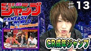 歌舞伎町 FANTASY【成年ジャンプByファンタジー】 (15/4/20) お店探しも...