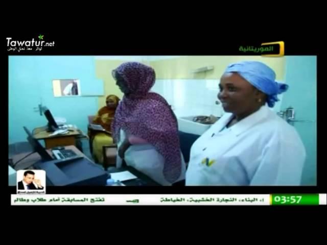 برنامج موريتانيا تنمو ـ حول المجال الصحي.