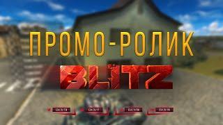 Blitz Промо