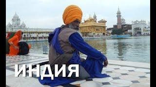 ИНДИЯ: Почему мы любим Индию?