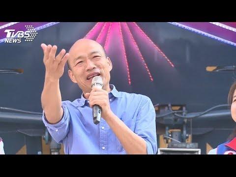 春吶移師高雄開唱 韓國瑜挑戰演唱蔡琴「讀你」LIVE