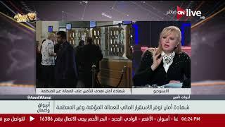 أسواق وأعمال - سهر الدماطي نائب رئيس بنك مصر توضح بالأرقام  عائد شهادة أمان في حالة الوفاة