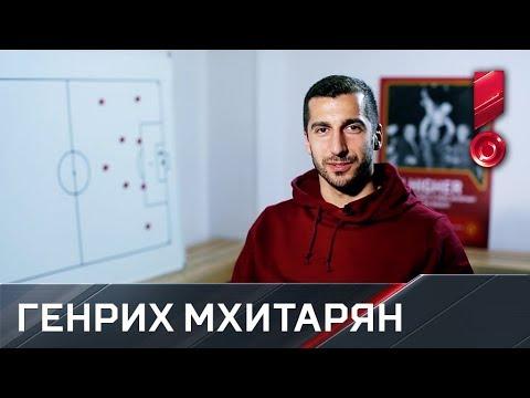 Генрих Мхитарян признался, что раньше болел за московский «Спартак»