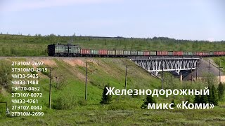 Железнодорожный микс - Коми / Russian Locomotives Mix. Komi 2014 (RZD).