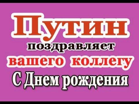 С Днем рождения Коллеги от В.Путина по телефону