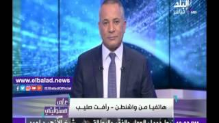 مصري مقيم بأمريكا يكشف حقيقة تظاهرات أقباط المهجر ضد الرئيس ..فيديو