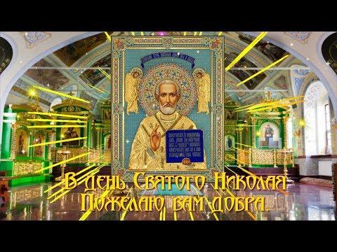 С ДНЕМ СВЯТОГО НИКОЛАЯ! С Рождеством святителя Николая Чудотворца!