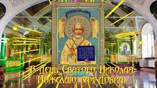 С Рождеством святителя Николая Чудотворца!