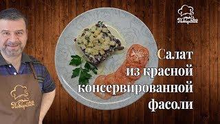 Простой салат на скорую руку