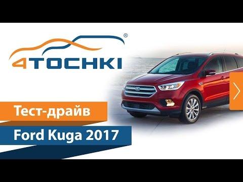 Тест-драйв Ford Kuga 2017 на 4 точки