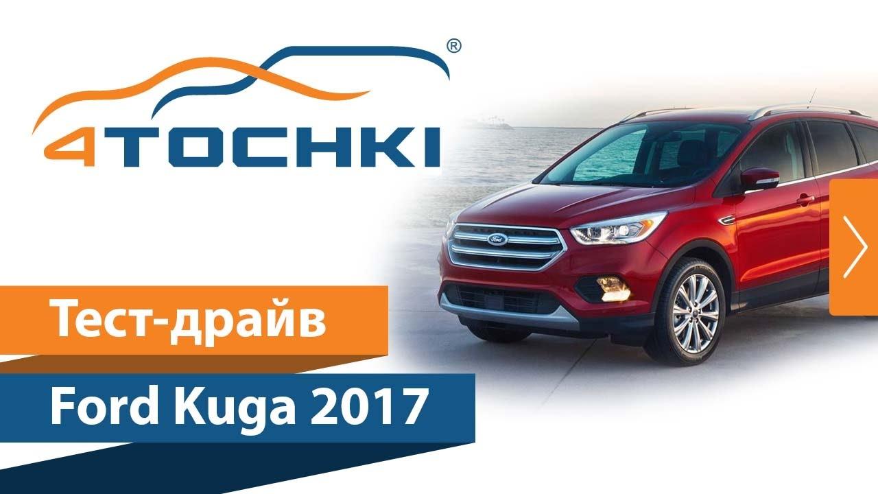 Тест-драйв Ford Kuga 2017 на 4 точки. Шины и диски 4точки - Wheels & Tyres