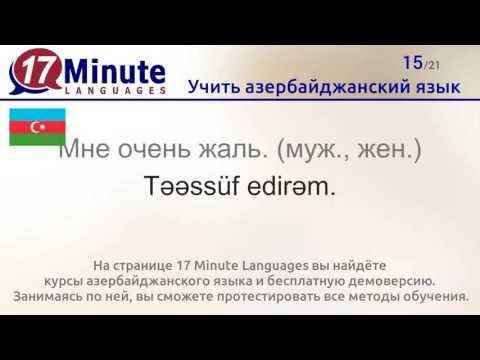 азербайджанские знакомство