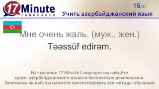 Учить азербайджанский язык (бесплатный видеоурок)