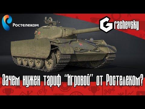 """Зачем нужен тариф """"Игровой"""" от Ростелеком?"""