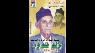 أحمد ولد قدور- أغنية العلوة - يحيا المغرب -  ahmed ould kaddour