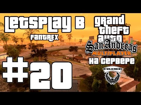 LetsPlay в GTA SAMP [Crime-RPG]: Серия #20 - Ходка. Осмотр территорий