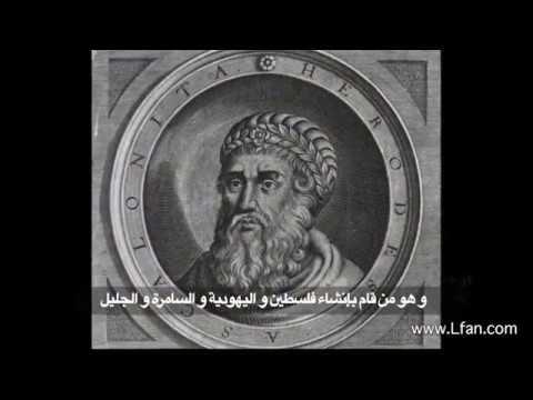 14- هيرودس الكبير في ضوء التاريخ