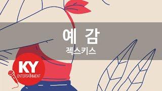 [KY ENTERTAINMENT] 예  감 - 젝스키스 (KY.6045) / KY Karaoke