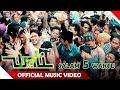 Sholawat Wali Band Salam 5 Waktu Official Music