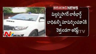 Congress Senior Leaders Jana Reddy And Shabbir Ali Arrested | NTV