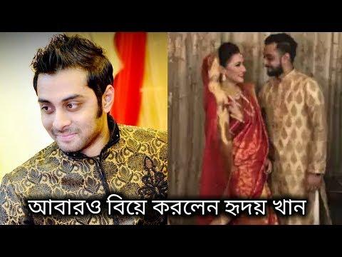 আবারও বিয়ে করলেন হৃদয় খান | hridoy khan marriage