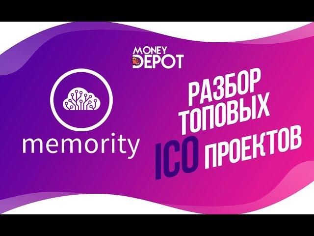 MEMORITY (MMR) - Разбираем лучшие ICO проекты!