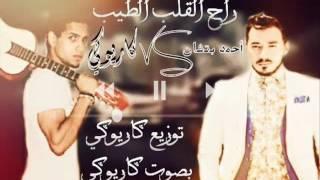 أغنيه راح القلب الطيب أحمد بتشان من مسلسل الاسطوره بصوت كاريوكي