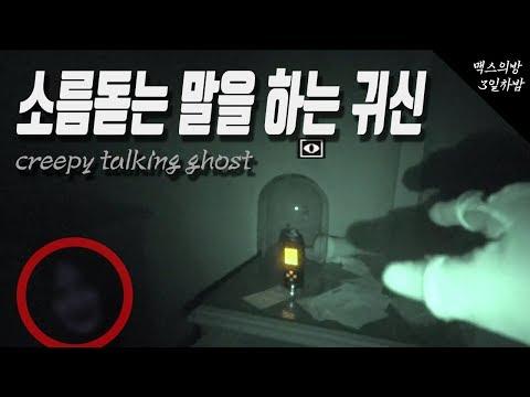 Ghost Hunting[흉가체험](맥스의 방)3일차 의문의 비밀이 풀린다. 시즌 1 마지막화 - /Ghost Hunter/scary/A ghost house experience