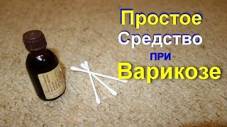 видео Лечение