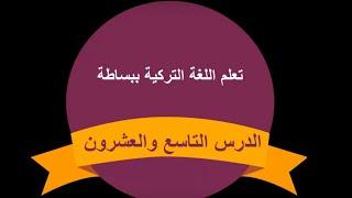 تعلم اللغة التركية الدرس التاسع والعشرون | طارق طه