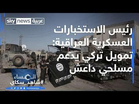 رئيس الاستخبارات العسكرية العراقية: تمويل تركي يدعم مسلحي داعش  - نشر قبل 52 دقيقة