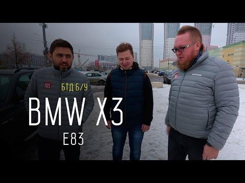 Десятилетний Ха третий за 680 000 рублей. BMW X3 (E83) 2006 г. б/у