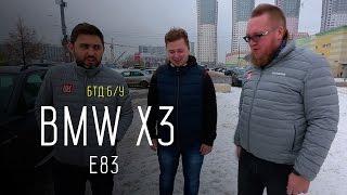 Десятилетний  Ха третий  за 680 000 рублей  BMW X3 (E84) 2006 г  б/у