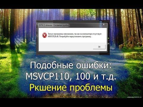 """Ошибка: """"Отсутствует Msvcp110.dll"""". Решение проблемы."""