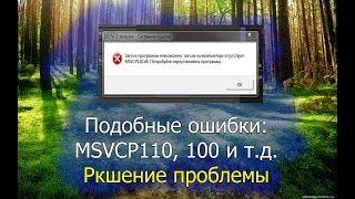 Ошибка: ''Отсутствует msvcp110.dll''. Решение проблемы.
