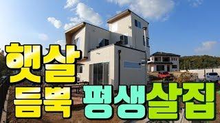 급매물 / 햇살 듬뿍 평생 살 전원주택 / 양평 전원주…