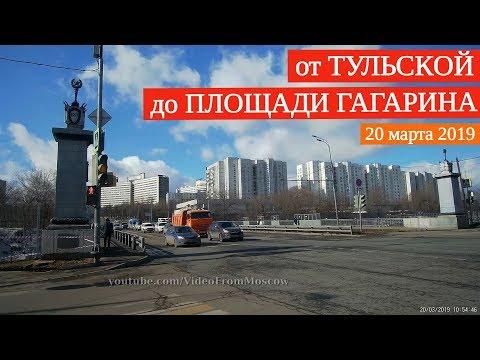 От Тульской до Площади Гагарина // 20 марта 2019