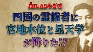 ATLASラジオ2nd 62 四国の霊能者に宮地水位、星天学が降りた!失われた古神道と宮地神事