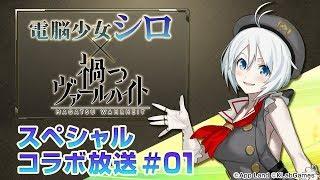 電脳少女シロ×禍つヴァールハイト スペシャルコラボ放送 #01 thumbnail
